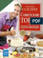 Селезнев А. - Советские торты и пирожные (Кулинарные праздники с А. Селезневым) - 2010