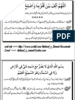Masnon Duain > Talib e Dua AZ khan ( ittehaaah_e_ummat )