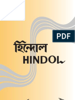 17th Issue Hindol July 2013