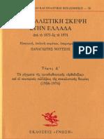 Η σοσιαλιστική σκέψη στην Ελλάδα (1956 - 1974)