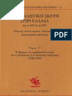 Η σοσιαλιστική σκέψη στην Ελλάδα (1926 - 1955)