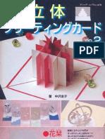 Japanese Kiri Gami 2