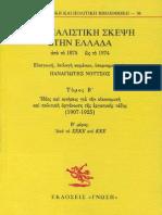 Η σοσιαλιστική σκέψη στην Ελλάδα (1907 - 1925), Β΄Μέρος