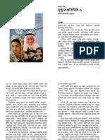Mrityur-Protinidhi-Part1