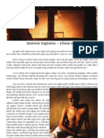 Swadhinataa Ra Adhuala Re- Harilal Gandhi
