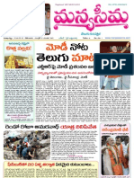 12-8-2013-Manyaseema Telugu Daily Newspaper, ONLINE DAILY TELUGU NEWS PAPER, The Heart & Soul of Andhra Pradesh