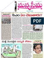 13-8-2013-Manyaseema Telugu Daily Newspaper, ONLINE DAILY TELUGU NEWS PAPER, The Heart & Soul of Andhra Pradesh