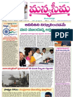 15-8-2013-Manyaseema Telugu Daily Newspaper, ONLINE DAILY TELUGU NEWS PAPER, The Heart & Soul of Andhra Pradesh