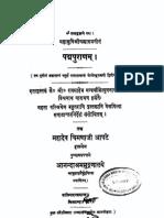 ASS 131 Padma Puranam Part 2 - VN Mandalik 1894