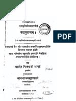 ASS 131 Padma Puranam Part 4 - VN Mandalik 1894