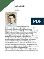 Ko Ba Hein and Fascist Revolution