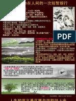 八百理念-人生(图画版)