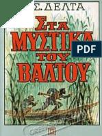 Phneloph Delta - Sta Mystika Toy Baltoy