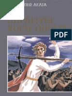 Phneloph Delta - Paramythi Xwris Onoma