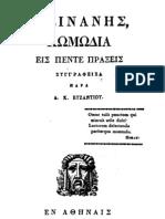 Δημήτριος Βυζάντιος - Ο Σινάνης