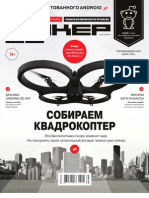 Журнал Xakep (07-2013) (174)