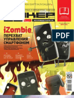 Хакер 2012 07(162).pdf