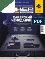 Хакер 2012 08(163).pdf