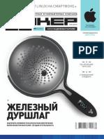 Хакер 2012 09(164).pdf