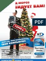Хакер 2011 01(144).pdf