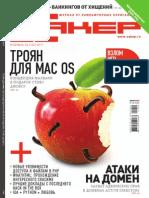 Хакер 2011 02(145).pdf