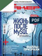 Хакер 2011 03(146).pdf