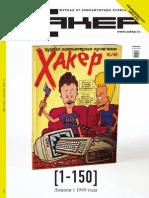Хакер 2011 07(150).pdf