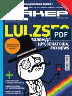 Хакер 2011 09(152).pdf