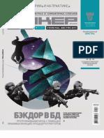 Хакер 2011 11(154).pdf