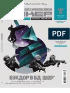 Хакер 2 9 12(132) pdf - Scribd