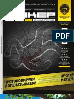 Хакер 2011 12(155) pdf
