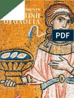 Μάγιεντορφ Ιωάννης - Βυζαντινή Θεολογία