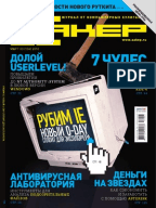 [Повтор] Mass Video Blaster Pro (1 уч) | LivreNet Ru