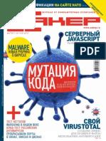 Хакер 2010 08(139).pdf