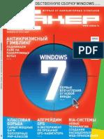 Хакер 2009 01(121).pdf