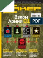 Хакер 2009 03(123).pdf