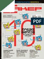 Хакер 2009 04(124).pdf