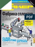 Хакер 2009 11(131).pdf