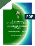 Sbornik04-05-04.2012