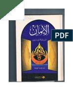 الايمان  السيد عبد الحسين دستغيب 1-2