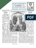 Weekly Bulletin 020109