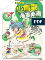 漫畫教室05,小精靈漫畫樂園Vol.1 超簡單描線法學畫人物.r