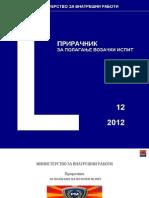 Priracnik Za Polaganje Vozacki Ispiti 21.12.2012