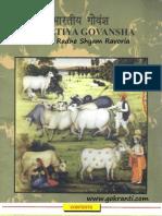 Bharatiya Gauvansh by Govats Radhe Shyam Ravoria