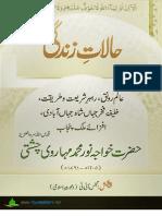 Sawaneh Hazrat Khawaja Noor Muhammad Moharvi