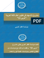 ATF Arabi21 Powerpoint