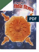 Bhuvaneshwari magazine