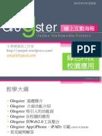 Glogster 綠色科技應用-線上互動海報應用於校園