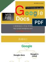 Google系列工具應用於校園與生活-Google Docs-20130312更新版