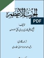 Al Hizbul Azam With Tarjuma